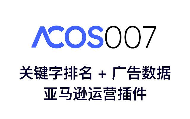 Acos007运营插件
