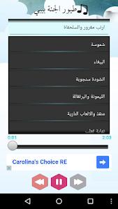 طيور الجنة بيبي بدون انترنت screenshot 1
