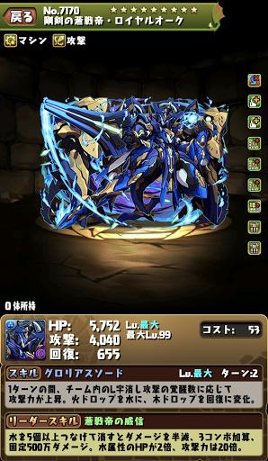 剛剣の蒼戦帝・ロイヤルオーク
