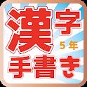 小学校5年(手書き漢字クイズ) icon