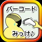 バーコード頭をピッ [無料おふざけ暇潰し・暇つぶしゲーム] icon
