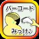 バーコード頭をピッ [無料おふざけ暇潰し・暇つぶしゲーム] (game)