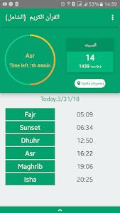 Quran full read,listen,hijry calendar,prayer times 1.3