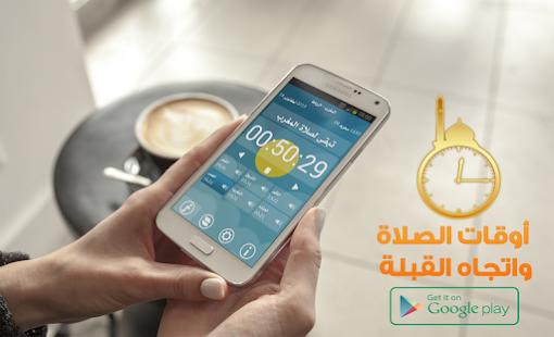 Free أوقات الصلاة مع أذكار و أدعية APK for Android