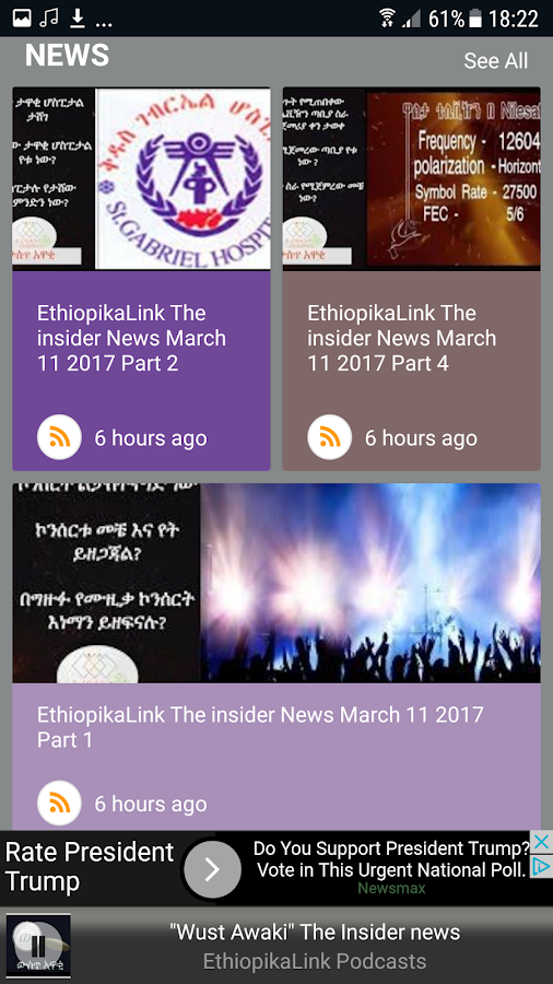 EthiopikaLink- screenshot