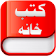 Kutub Khana - Free Library of Urdu Books Download on Windows