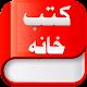 Kutub Khana - Free Library of Urdu Books Download on Windows