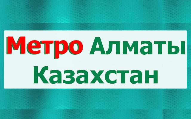 Metro: Алматы метро