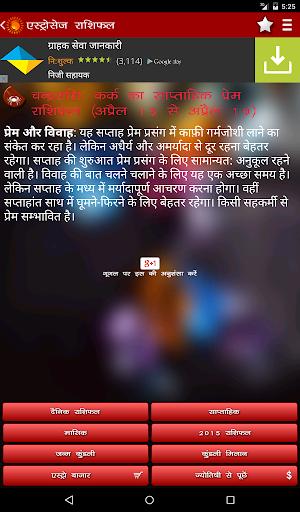 Rashifal screenshot 3