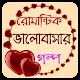 রোমান্টিক ভালোবাসার গল্প - love story bangla Download on Windows