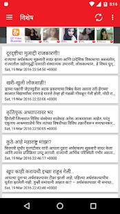 Marathi News Loksatta - náhled
