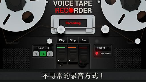 语音录音机