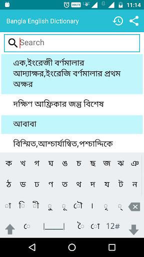 english to bangla apkpure