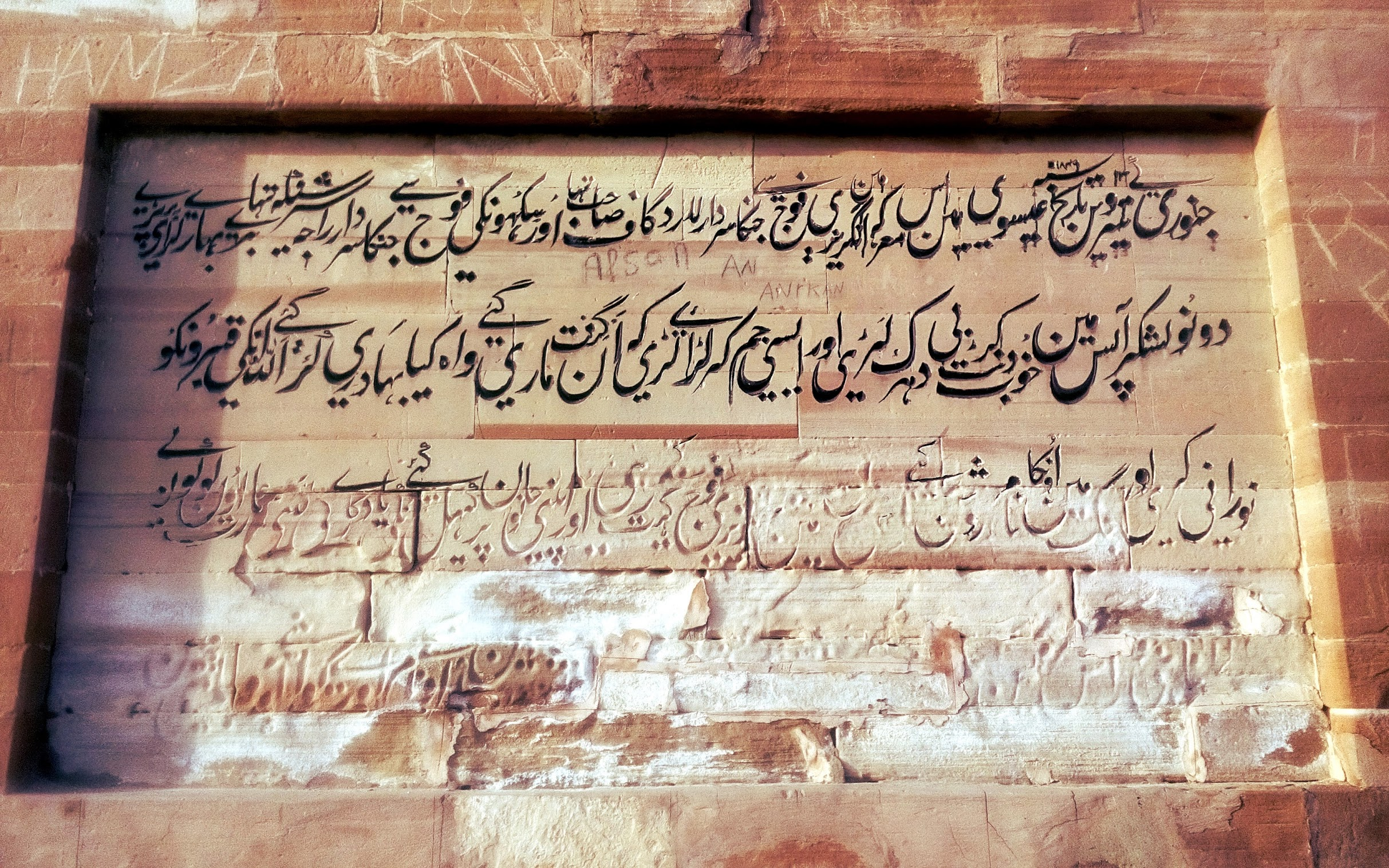 Inscription - Urdu