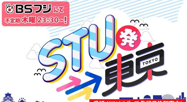 200402 (720p+1080i) STU発 SETOUCHI ISLAND 特別篇