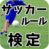 サッカールール検定クイズ