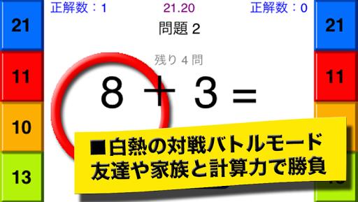 1分で左脳を鍛える早押し計算ゲーム ~クイズ感覚で学力アップ