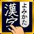 漢字読み方検索 - 手書き漢字読み方検索辞典 file APK for Gaming PC/PS3/PS4 Smart TV