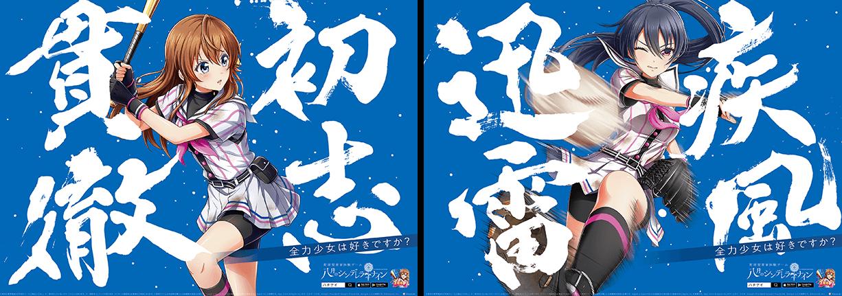 『八月のシンデレラナイン』のポスターがJR池袋駅改札内に掲出中!
