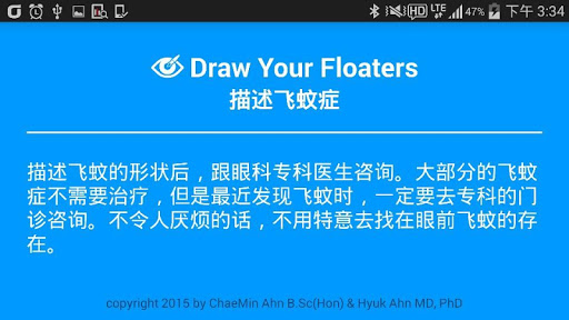 Draw Your Floaters - 描述飞蚊症