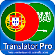 Portuguese - Arabic Translator ( Text to Speech )