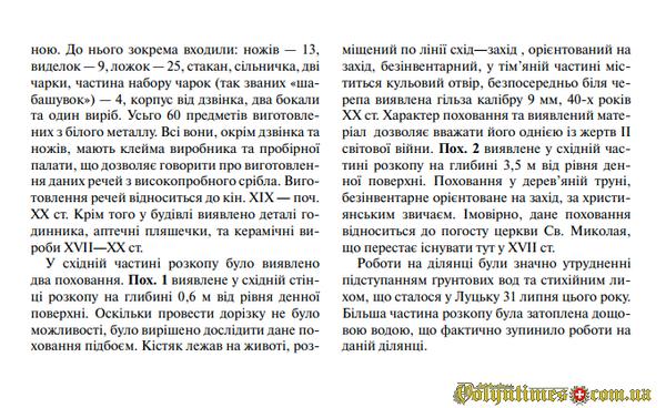 Археологічний звіт Вашети М. по роботам на Кафедральній, 13