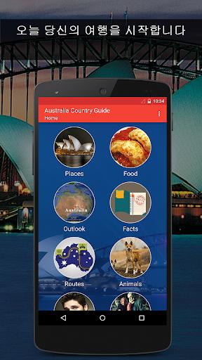 호주 여행 가이드