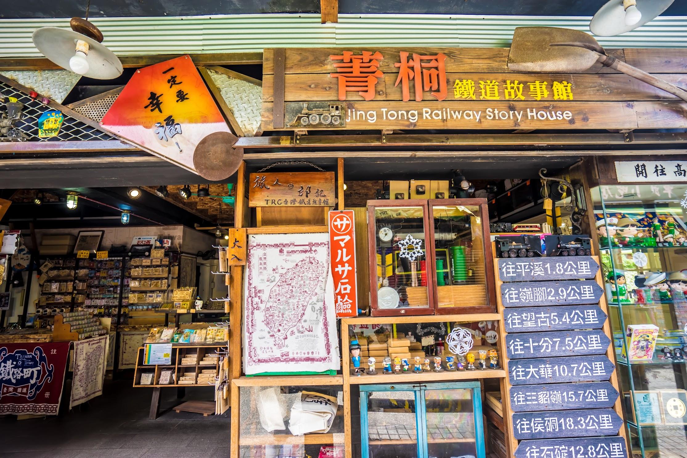 平渓線 菁桐 鐵道故事館1
