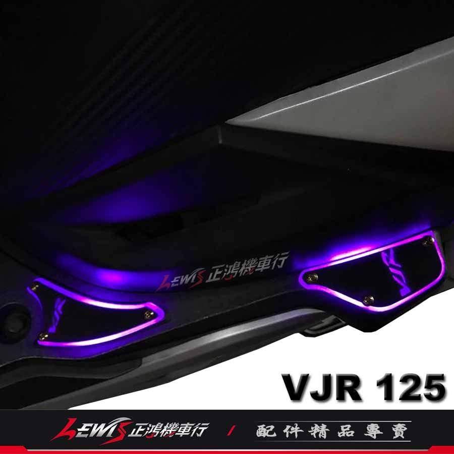 3D發光腳踏板 VJR125
