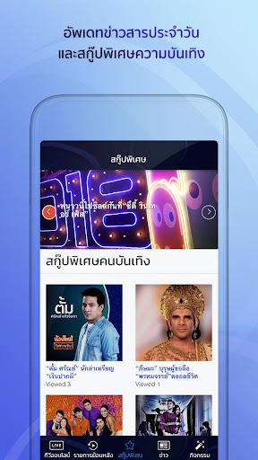 Ch3Thailand 2.0.3 screenshots 3
