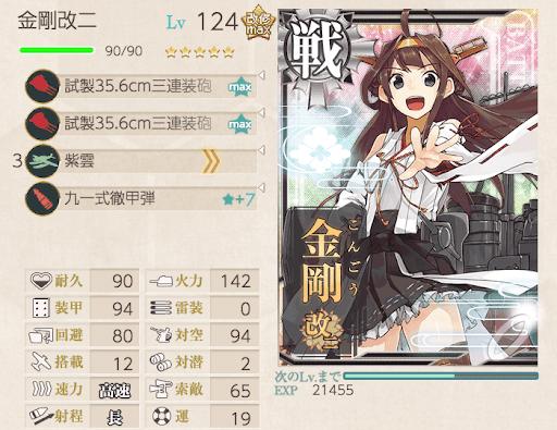 夜戦火力2