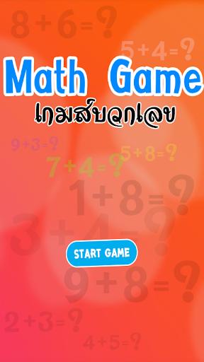 クールな数学のゲーム