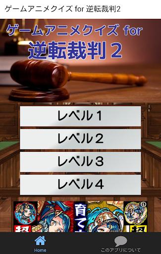 ゲームアニメクイズ for 逆転裁判2