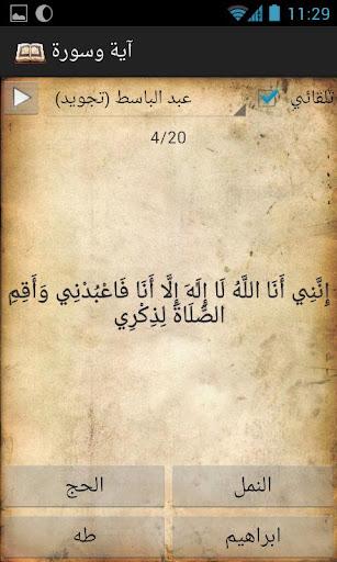 اية وسورة - في القران الكريم screenshot 1