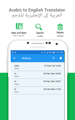 Arabic English Translator 1.1.2 screenshots 7