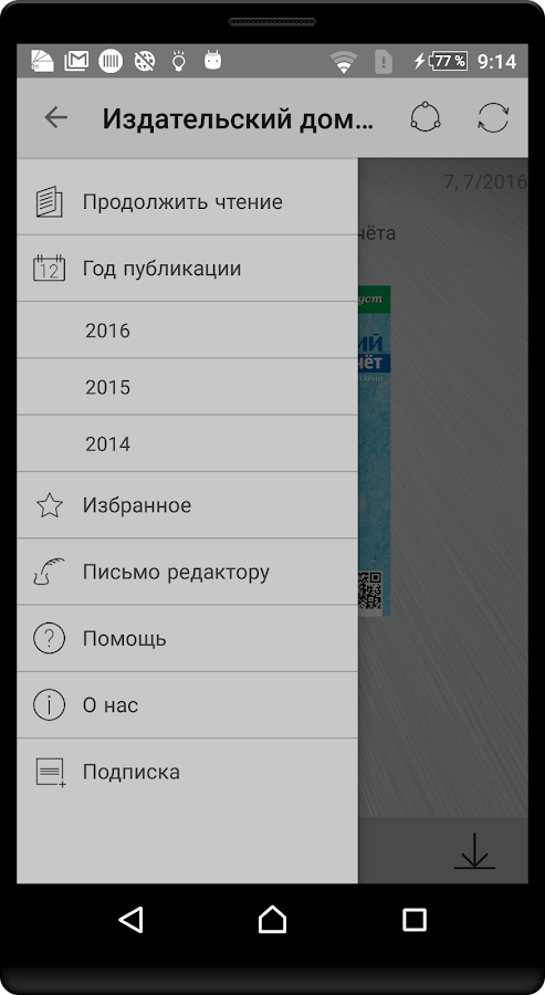Журнал ПБУ- screenshot