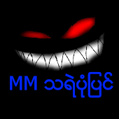MM Ghost (Myanmar)