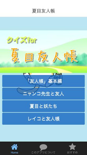 ニャンコ先生と妖怪検定for夏目友人帳