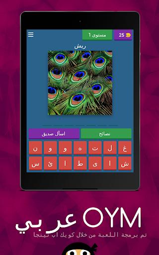 OYM عربي screenshot 8