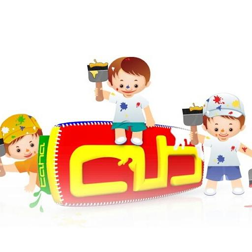 قناة طه - اناشيد اطفال فيديو