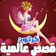 قصص قبل النوم عالمية | حكايات عربية للصغار والكبار Download on Windows
