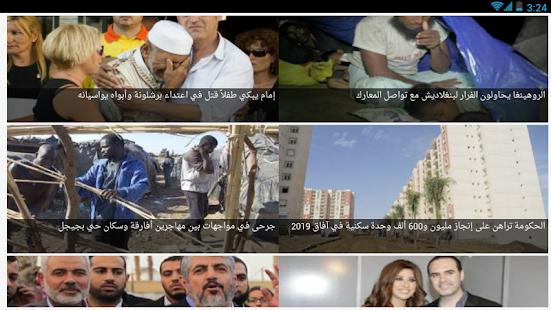 تصفح كل الجرائد الجزائرية الصادرة اليوم pdf 2018 - náhled