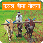 Fasal Bima Yojana (Hindi)