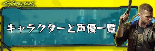 サイバーパンク_キャラクター
