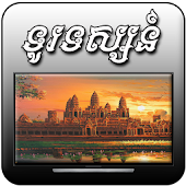 Khmer TV HD Free
