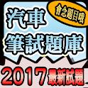 2017 汽車駕照筆試題庫與路考駕駛大補帖 icon