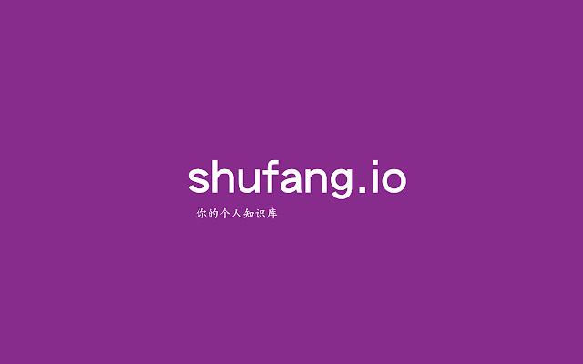 shufang.io