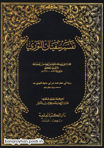 Tafsir kitab pdf kuning jalalain