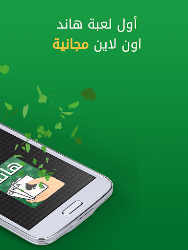 Hand, Hand Partner & Hand Saudi android2mod screenshots 7
