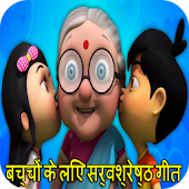 Top Hindi Rhymes free